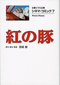 """<font title=""""シネマ.コミック 7 紅の豚 (文春ジブリ文庫)"""">シネマ.コミック 7 紅の豚 (文春ジブリ文庫...</font>"""