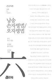 낭송 손자병법 / 오자병법 (큰글자본)