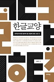 한글교양 : 한국인이라면 알아야 할 한글에 관한 모든 것