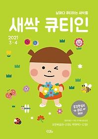 새싹 큐티인 QTIN (격월간) 3,4월호