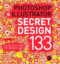 "<font title=""PHOTOSHOP & ILLUSTRATOR SECRET DESIGN 133"">PHOTOSHOP & ILLUSTRATOR SECRET DESIGN 13...</font>"