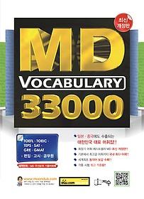 [한정판매] MD VOCABULARY 33000