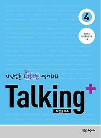 Talking+ 토킹플러스 4