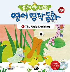 """<font title=""""말문이 빵 터지는 영어 명작 동화 4 - The Ugly Duckling"""">말문이 빵 터지는 영어 명작 동화 4 - The ...</font>"""