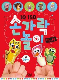 IQ 150 손가락 놀이 - 동화 나라 동물
