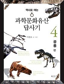 """<font title=""""역사로 여는 과학문화유산답사기 4 - 공룡 편"""">역사로 여는 과학문화유산답사기 4 - 공룡 ...</font>"""