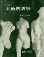 미술해부학 (2012 2판8쇄)