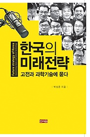 한국의 미래전략 = Future strategy of Korea : questioning classic and science technology : 고전과 과학기술에 묻다