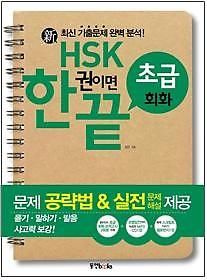 신 HSK 한 권이면 끝 초급회화