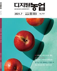 디지털농업 (월간) 7월호