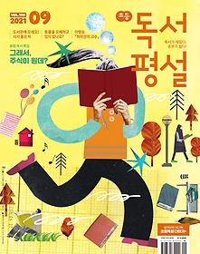 초등 독서평설 (2021/ 9월호)