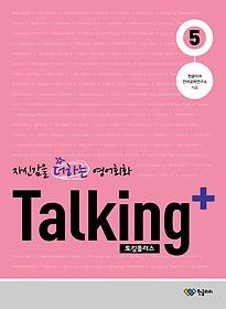 Talking+ 토킹플러스 5