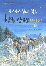 두고두고 읽고 싶은 한국 단편 10가지
