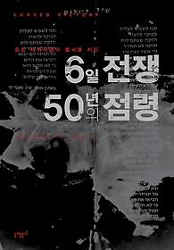6일 전쟁 50년의 점령