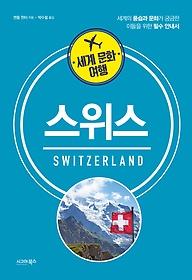 세계 문화 여행 - 스위스
