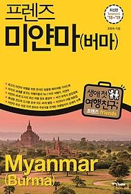 프렌즈 미얀마(버마) Season 4 (2018~2019)