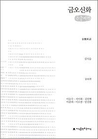 금오신화 (큰글씨책)