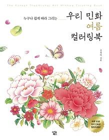 우리 민화 여름 컬러링북