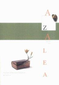 AZALEA Volume 2 (Paperback)