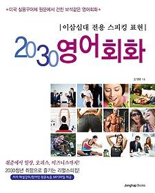 2030 영어회화