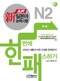 "<font title=""JLPT 신 일본어능력시험 한 번에 패스하기 N 2 - 독해"">JLPT 신 일본어능력시험 한 번에 패스하기 ...</font>"