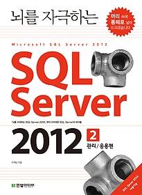 "<font title=""뇌를 자극하는 SQL Server 2012 2 - 관리/응용편"">뇌를 자극하는 SQL Server 2012 2 - 관리/...</font>"
