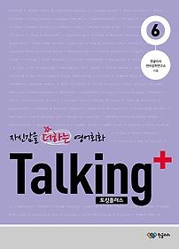 Talking+ 토킹플러스 6