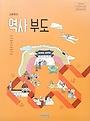 [교과서] 2015개정/고등학교 역사부도 비상/교과서 새책수준