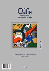 큐티인 QTIN (월간) 12월호 - 영문판