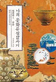 나의 문화유산답사기 일본편 1 - 규슈