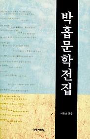 박흡 문학전집