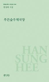 푸른숲우체국장 : 한성희 시집