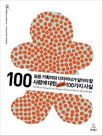 "<font title=""모든 기획자와 디자이너가 알아야 할 사람에 대한 또 다른 100가지 사실"">모든 기획자와 디자이너가 알아야 할 사람...</font>"