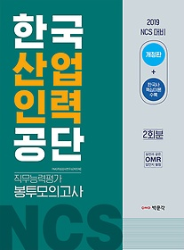 "<font title=""2019 NCS 한국산업인력공단 직무능력평가 봉투모의고사 2회분"">2019 NCS 한국산업인력공단 직무능력평가 ...</font>"
