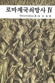 로마제국쇠망사 4