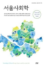 서울사회학
