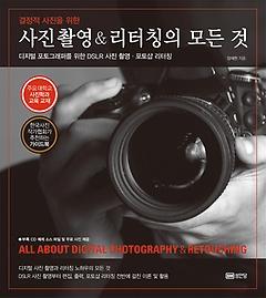 """<font title=""""결정적 사진을 위한 사진촬영 & 리터칭의 모든 것"""">결정적 사진을 위한 사진촬영 & 리터칭의 ...</font>"""