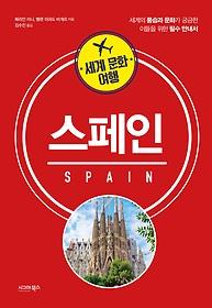 세계 문화 여행 - 스페인
