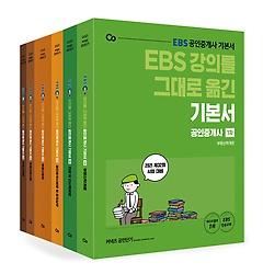 2021 EBS 강의를 그대로 옮긴 공인중개사 기본서 1, 2차 세트