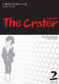 더 크레이터 2