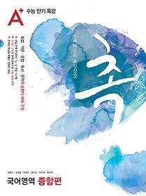 "<font title=""A+ 수능단기특강 촉 국어영역 종합편 (2017)"">A+ 수능단기특강 촉 국어영역 종합편 (2017...</font>"
