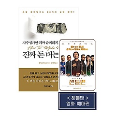 진짜 돈 버는 방법 +  영화예매권(2매)