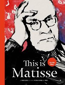 디스 이즈 마티스 This is Matisse