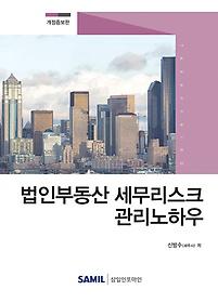 2020 법인부동산 세무리스크 관리노하우