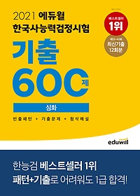"""<font title=""""[심화] 2021 에듀윌 한국사능력검정시험 기출600제"""">[심화] 2021 에듀윌 한국사능력검정시험 기...</font>"""