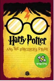 원서 읽는 단어장 Harry Potter and the Sorcerer's Stone