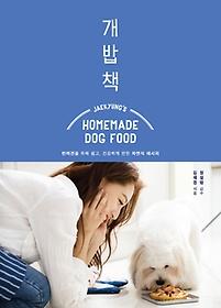 개밥책 = jae kyung's Homade dog food : 반려견을 위해 쉽고, 건강하게 만든 자연식 레시피