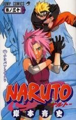 NARUTO 30 (コミック)