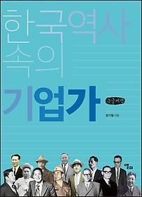 한국 역사 속의 기업가 (큰글씨책)