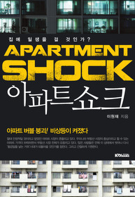 아파트 쇼크 APARTMENT SHOCK